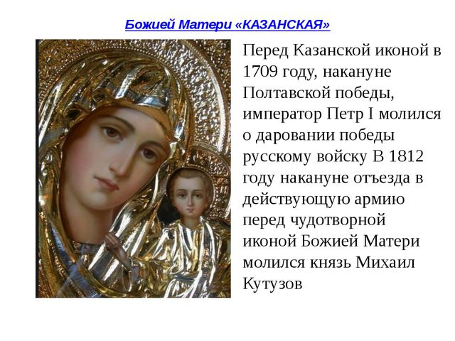 Божией Матери «КАЗАНСКАЯ» Перед Казанской иконой в 1709 году, накануне Полтав...