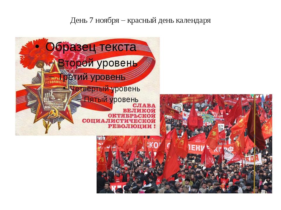 День 7 ноября – красный день календаря