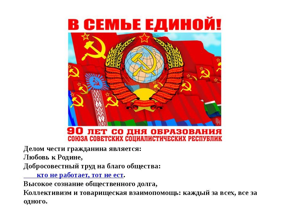Делом чести гражданина является: Любовь к Родине, Добросовестный труд на благ...
