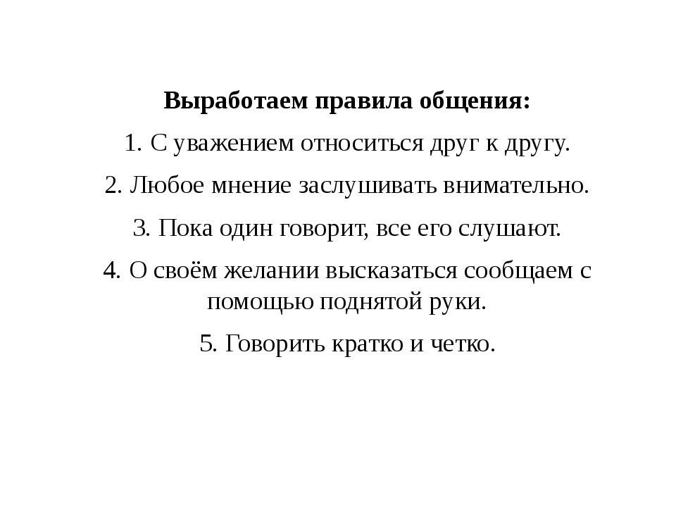 Выработаем правила общения: 1. С уважением относиться друг к другу. 2. Любое...
