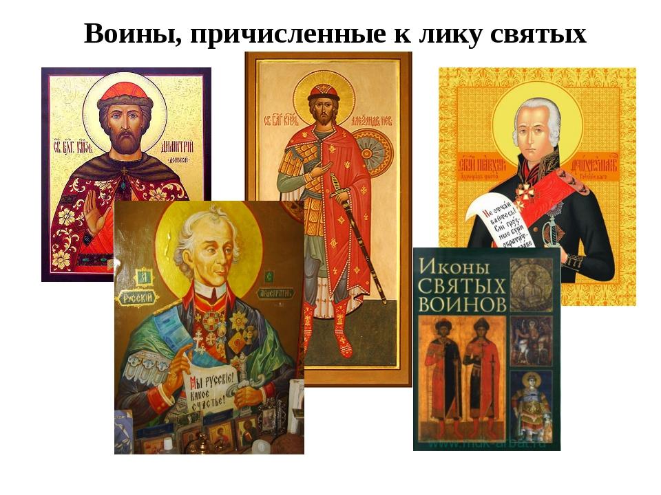 Воины, причисленные к лику святых