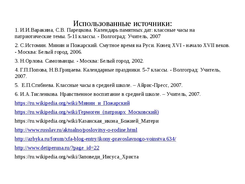 Использованные источники: 1. И.И.Варакина, С.В. Парецкова. Календарь памятных...