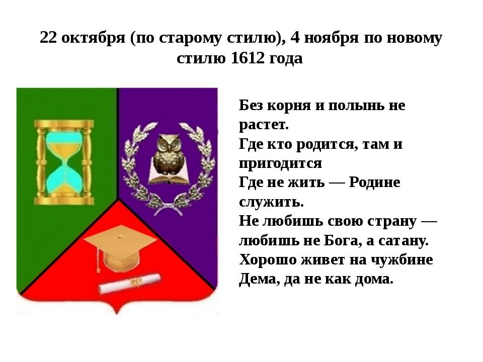 22 октября (по старому стилю), 4 ноября по новому стилю 1612 года Без корня и...