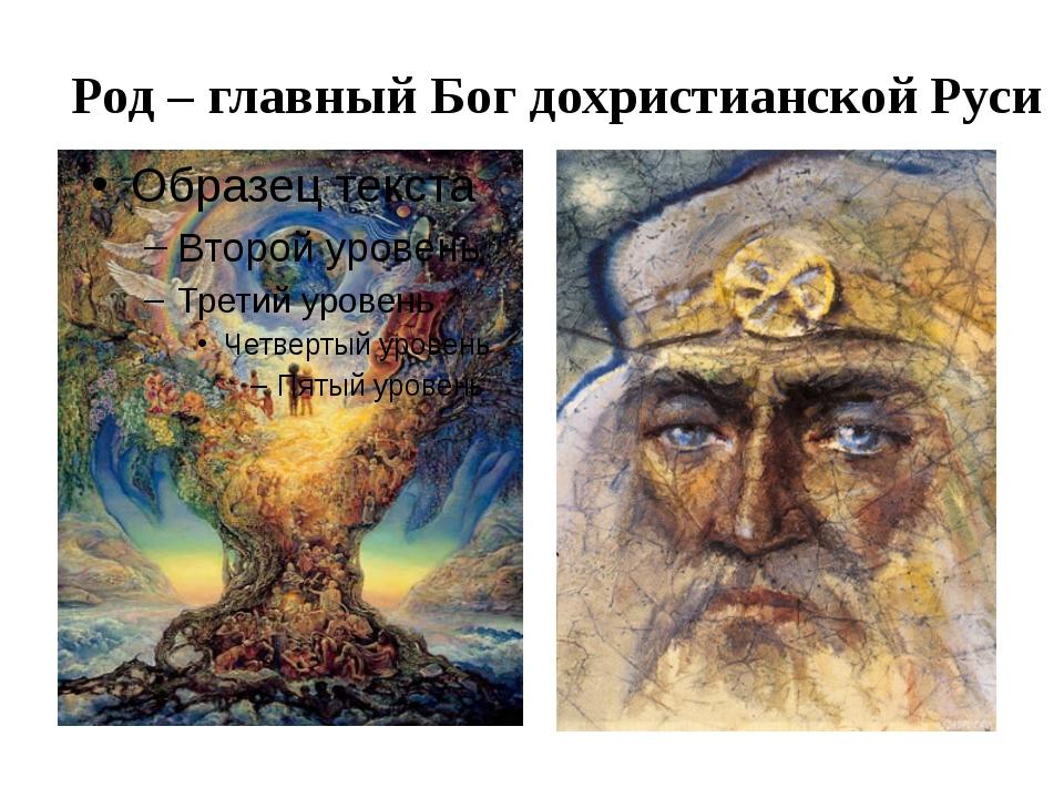 Род – главный Бог дохристианской Руси