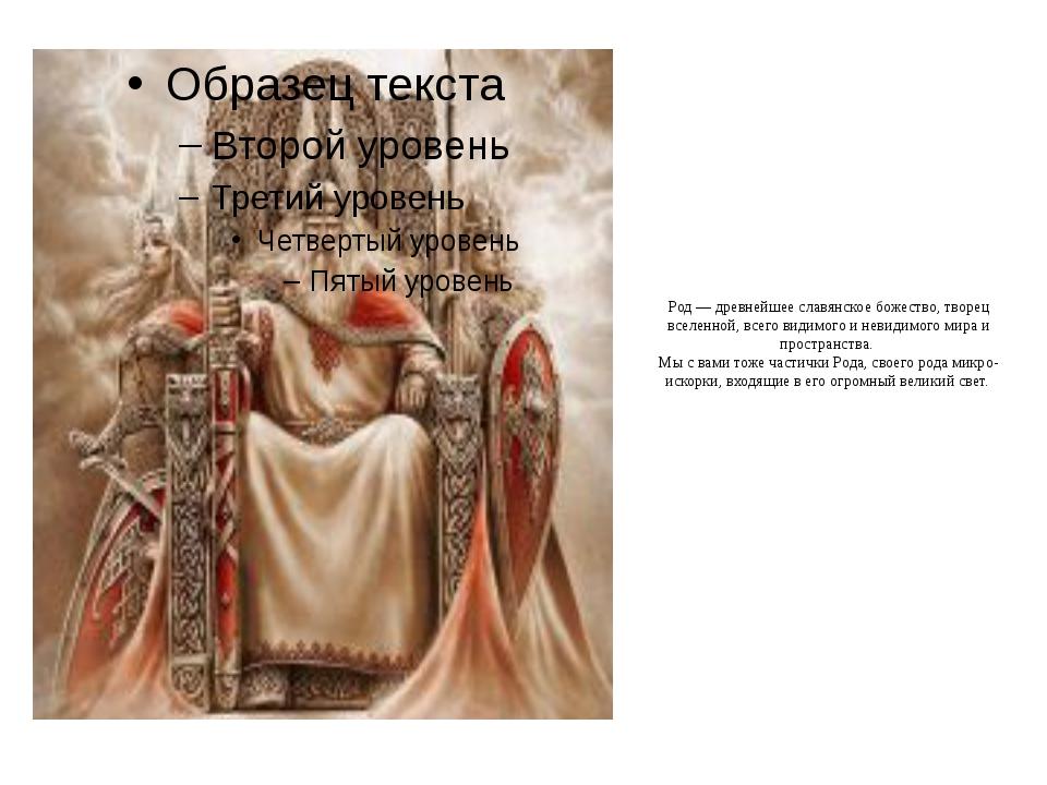 Род — древнейшее славянское божество, творец вселенной, всего видимого и неви...