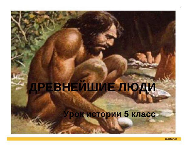 ДРЕВНЕЙШИЕ ЛЮДИ Урок истории 5 класс