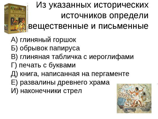 Из указанных исторических источников определи вещественные и письменные А) гл...