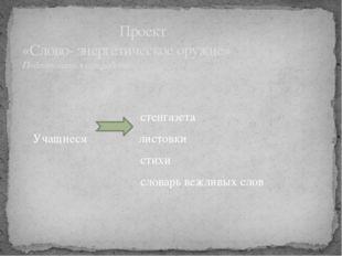 стенгазета Учащиеся листовки стихи словарь вежливых слов Проект «Слово- энер