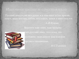 Русский язык в умелых руках и в опытных устах красив, певуч, выразителен, ги