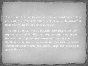 Академик П.П. Гаряев сделал важное открытие и описал его в книге «Волновой ге