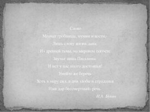 Слово Молчат гробницы, мумии и кости,- Лишь слову жизнь дана: Из древней тьм