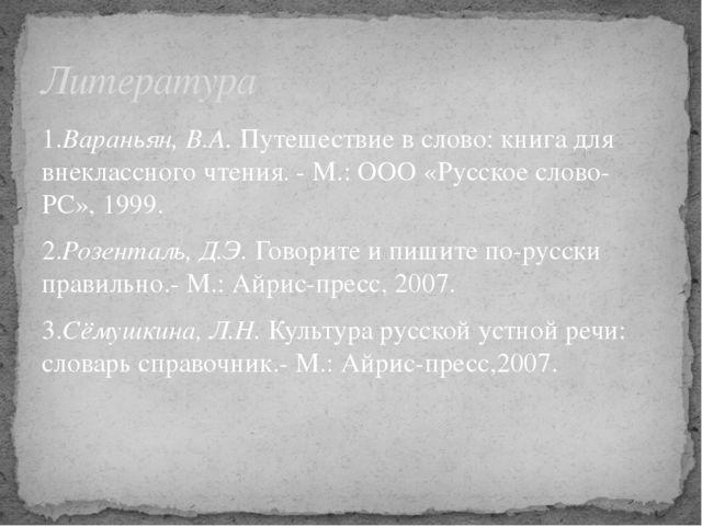 1.Вараньян, В.А. Путешествие в слово: книга для внеклассного чтения. - М.: ОО...