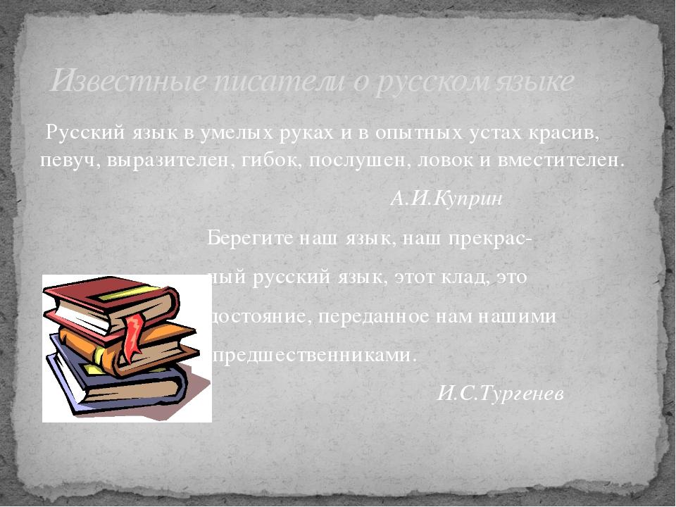 Русский язык в умелых руках и в опытных устах красив, певуч, выразителен, ги...