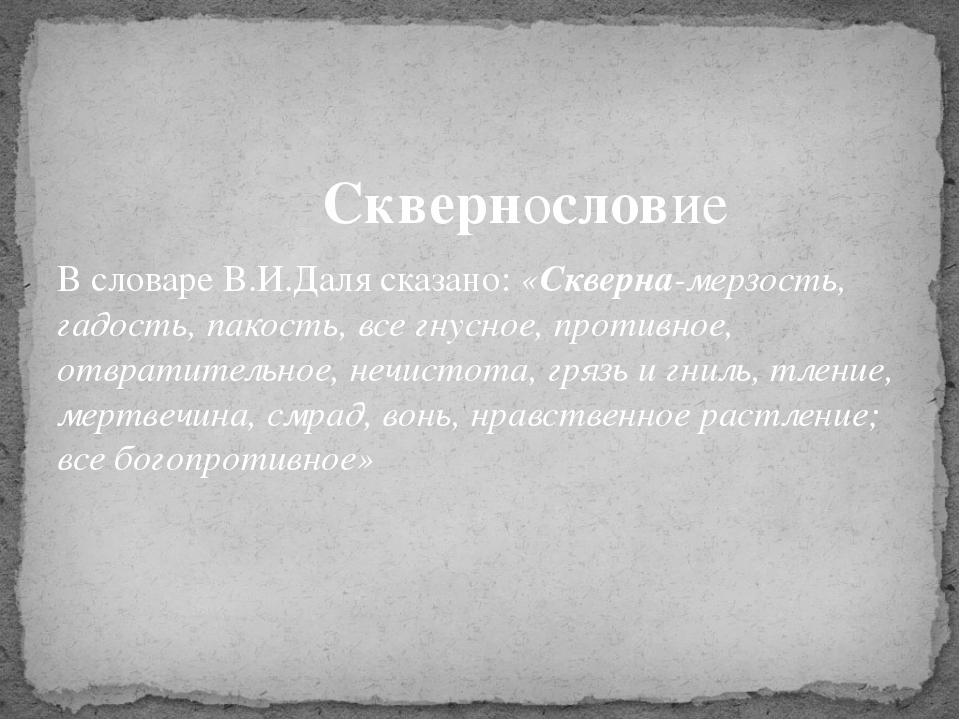 Сквернословие В словаре В.И.Даля сказано: «Скверна-мерзость, гадость, пакост...