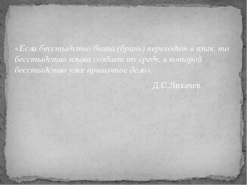 «Если бесстыдство быта (брань) переходит в язык, то бесстыдство языка создает...