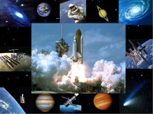 Человек осваивает космос, чтобы работать в нем: вести научные исследования,