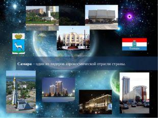 Самара – один из лидеров аэрокосмической отрасли страны.