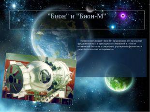 """""""Бион"""" и """"Бион-М"""" Космический аппарат """"Бион-М"""" предназначен для проведения фу"""
