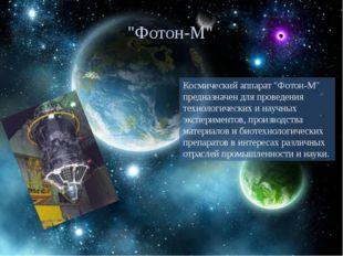 """""""Фотон-М"""" Космический аппарат """"Фотон-М"""" предназначен для проведения технологи"""