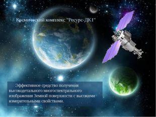 """Космический комплекс """"Ресурс-ДК1"""" Эффективное средство получения высокодеталь"""
