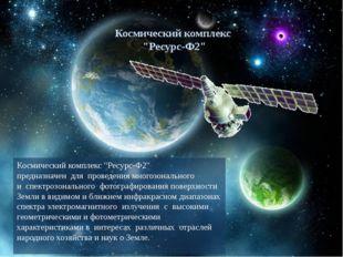 """Космический комплекс """"Ресурс-Ф2"""" Космический комплекс """"Ресурс-Ф2"""" предназначе"""