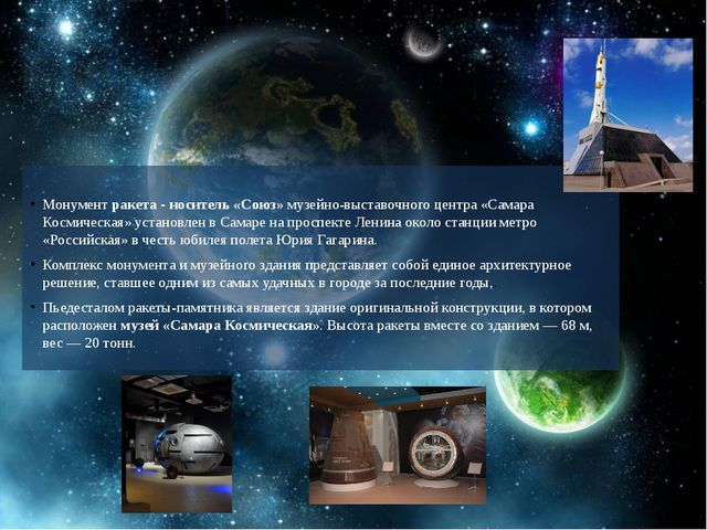 Монументракета - носитель «Союз»музейно-выставочного центра «Самара Космич...