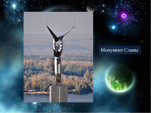 МонументСлавы