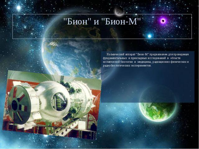 """""""Бион"""" и """"Бион-М"""" Космический аппарат """"Бион-М"""" предназначен для проведения фу..."""