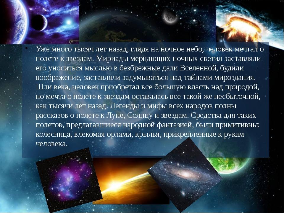 Уже много тысяч лет назад, глядя на ночное небо, человек мечтал о полете к зв...