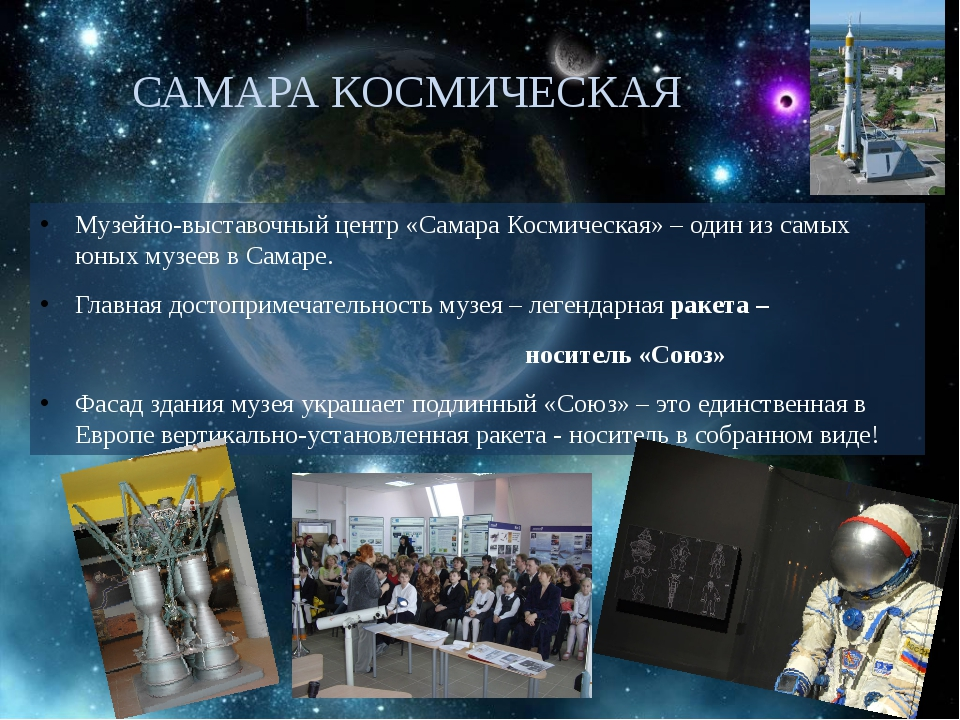 САМАРА КОСМИЧЕСКАЯ Музейно-выставочный центр «Самара Космическая»– один из с...