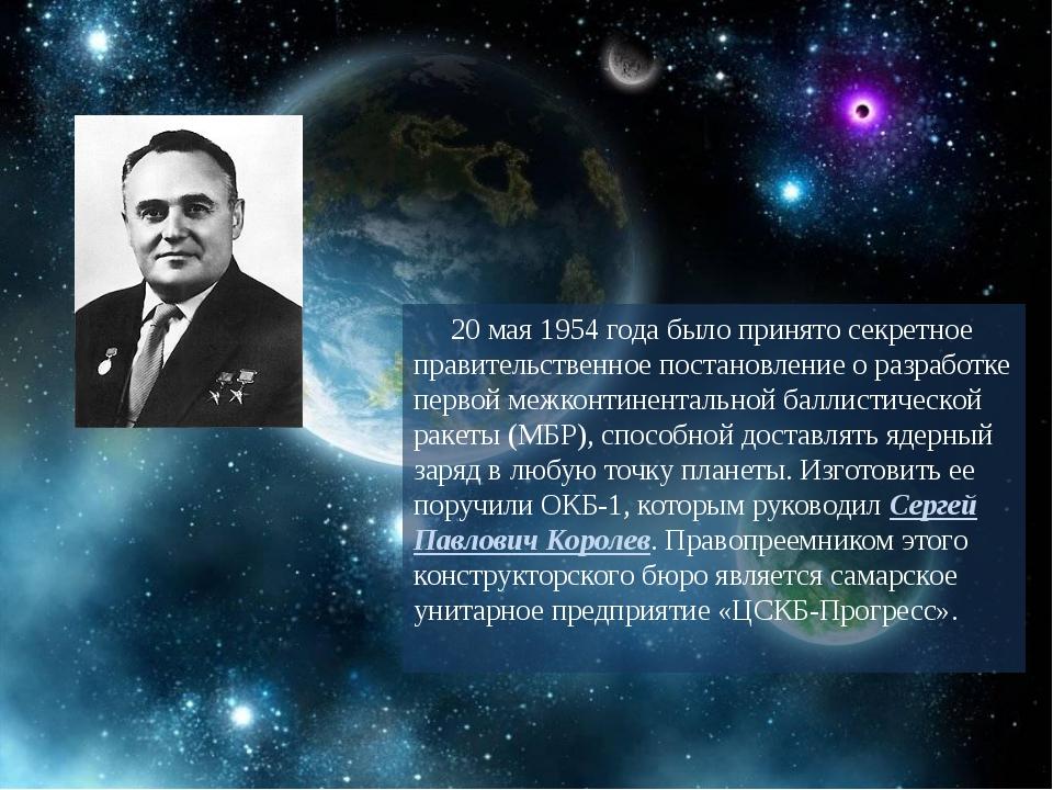 20 мая 1954 года было принято секретное правительственное постановление о ра...