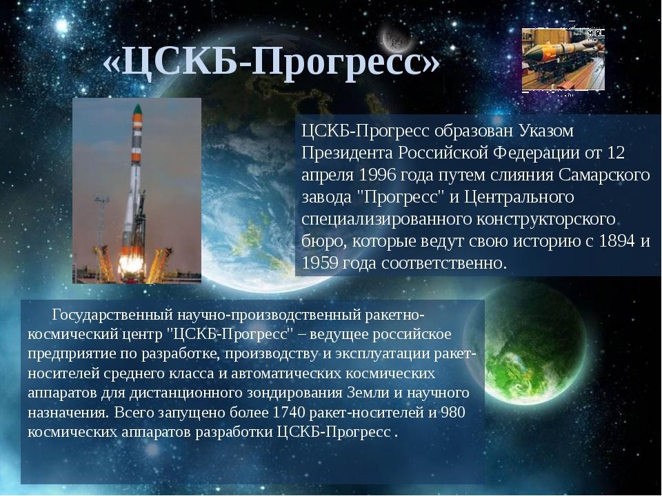 «ЦСКБ-Прогресс» Государственный научно-производственный ракетно-космический ц...