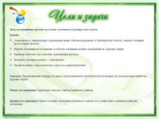 Цель исследования: изучение проблемы озеленения в Оренбургской области. Задач