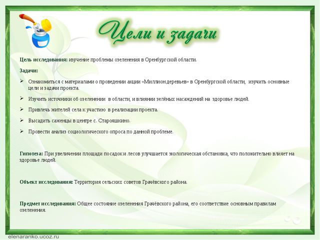 Цель исследования: изучение проблемы озеленения в Оренбургской области. Задач...