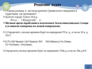 Литература В.П.Дронов, И.И.Баринова, В.Я.Ром , А.А.Лобжанидзе. География Росс