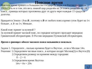 Линия перемены дат Меридиан 180 градусов принято называть линией перемены дат