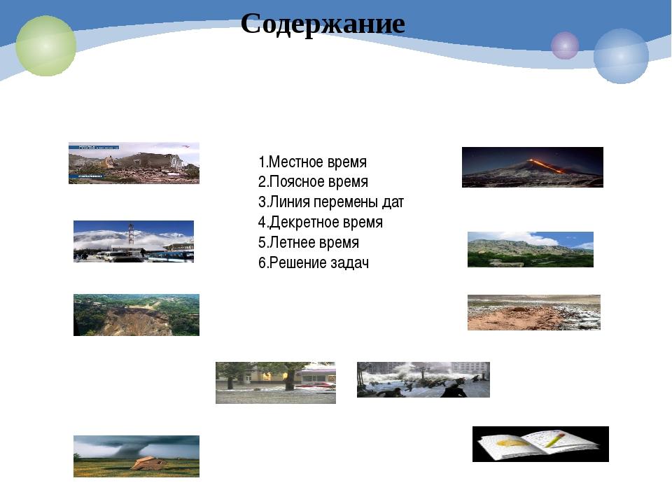 Поясное время Поясное время принято в большинстве государств мира, а в России...