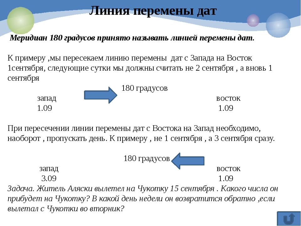 Домашнее задание Параграф 9. Вопросы и задания стр. 42 устно