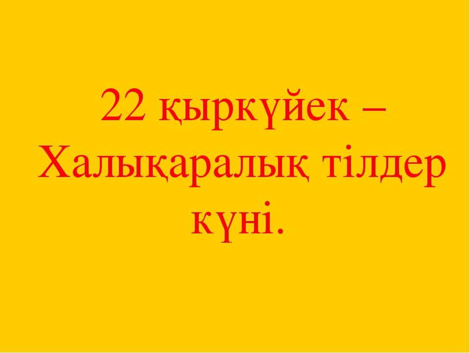 22 қыркүйек – Халықаралық тілдер күні.