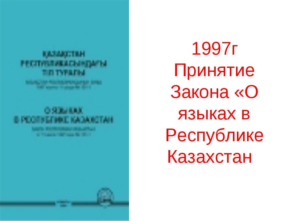 1997г Принятие Закона «О языках в Республике Казахстан»
