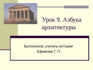 Урок 9. Азбука архитектуры Выполнила: учитель истории Ефимова Г. П.