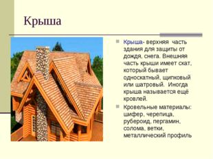 Крыша Крыша- верхняя часть здания для защиты от дождя, снега. Внешняя часть к