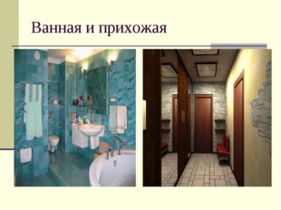 Ванная и прихожая