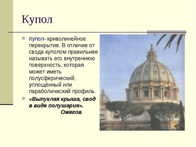 Купол Купол- криволинейное перекрытие. В отличие от свода куполом правильнее...