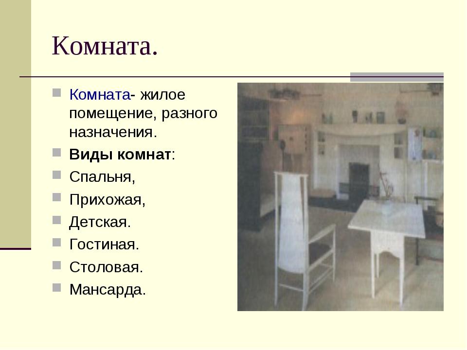 Комната. Комната- жилое помещение, разного назначения. Виды комнат: Спальня,...