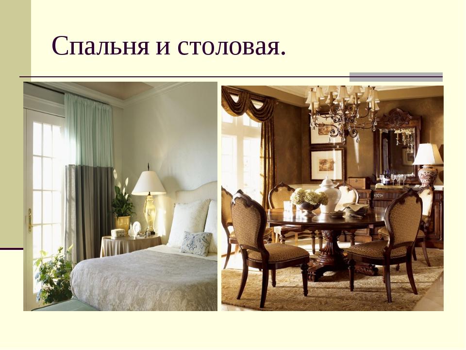 Спальня и столовая.