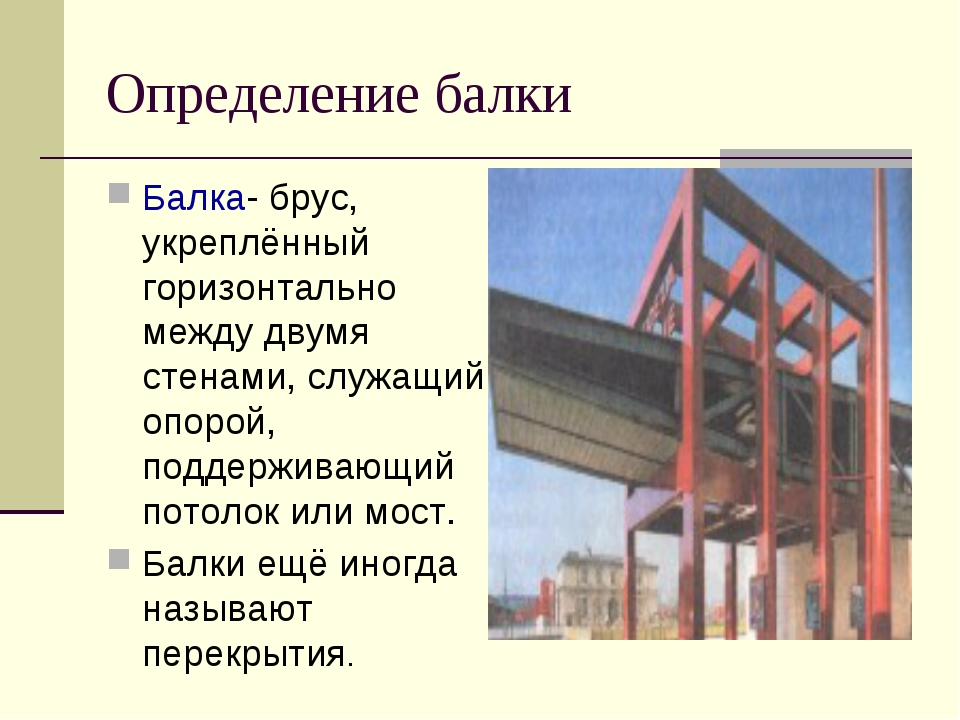 Определение балки Балка- брус, укреплённый горизонтально между двумя стенами,...