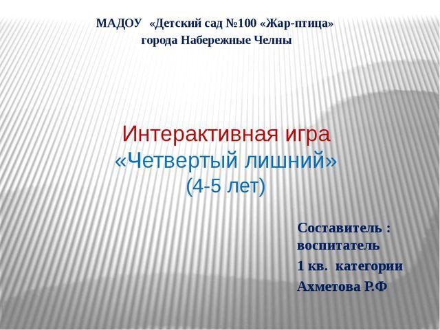 Интерактивная игра «Четвертый лишний» (4-5 лет) МАДОУ «Детский сад №100 «Жар-...