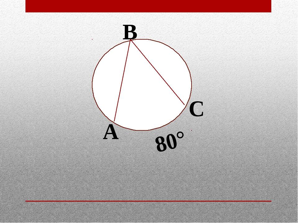 80° А В С