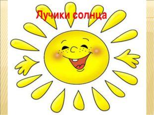Лучики солнца